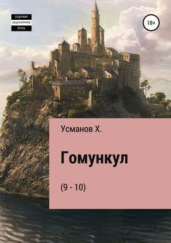 Хайдарали Усманов - Гомункул (9-10)