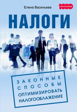 Елена Васильева - Налоги: законные способы оптимизировать налогообложение