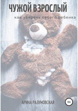 Арина Разумовская, Арина Разумовская - Чужой взрослый. Как уберечь своего ребенка?