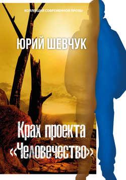 Юрий Шевчук - Крах проекта «Человечество»