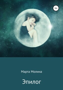 Марта Молина - Эпилог