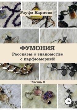 Рауфа Кариева - Фумония. Рассказы о знакомстве с парфюмерией. Часть 8