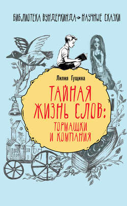 Лилия Гущина - Тайная жизнь слов: тормашки и компания