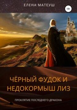 Елена Матеуш - Чёрный Фудок и Недокормыш Лиз