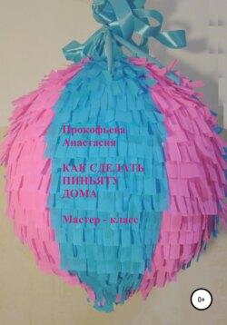 Анастасия Прокофьева - Делаем пиньяту