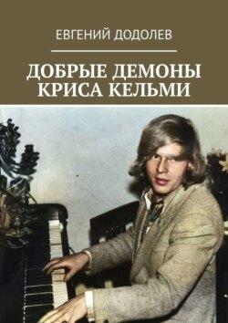 Евгений Додолев - Добрые демоны Криса Кельми