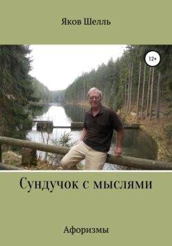 Яков Шелль - Сундучок с мыслями