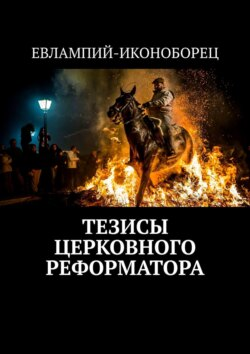 ЕВЛАМПИЙ-ИКОНОБОРЕЦ - ТЕЗИСЫ ЦЕРКОВНОГО РЕФОРМАТОРА