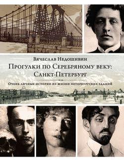 Вячеслав Недошивин - Прогулки по Серебряному веку: Санкт-Петербург