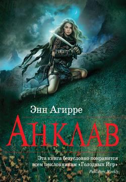 Энн Агирре - Анклав