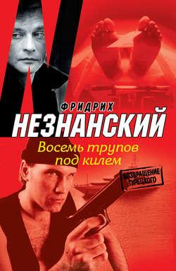 Фридрих Незнанский - Восемь трупов под килем