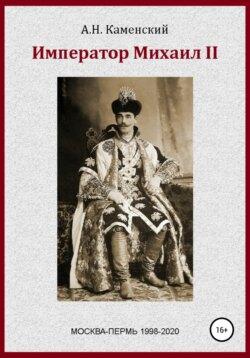 Алексей Граф Каменский - Император Михаил II