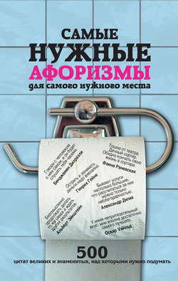 Екатерина Мишаненкова - Самые нужные афоризмы для самого нужного места. 500 цитат великих и знаменитых, над которыми нужно подумать