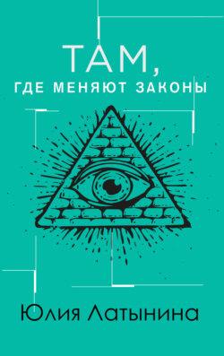 Юлия Латынина - Там, где меняют законы