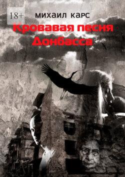 Михаил Карс - Кровавая песня Донбасса