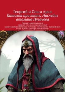 ГеоргийиОльгаАрси - Китовая пристань. Наследие атамана Пугачёва. Исторический детектив
