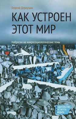 Георгий Дерлугьян - Как устроен этот мир. Наброски на макросоциологические темы
