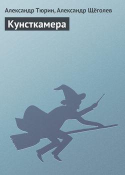 Александр Тюрин - Кунсткамера