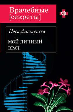 Нора Дмитриева - Мой личный врач