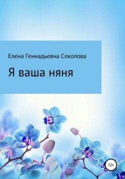 Елена Соколова - Я ваша няня