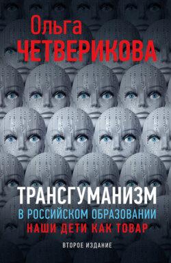 Ольга Четверикова - Трансгуманизм в российском образовании. Наши дети как товар