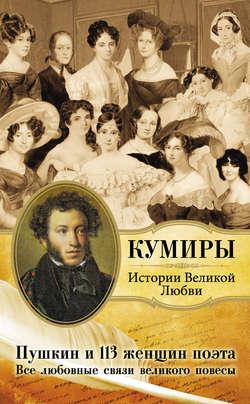 Литагент «АСТ» - Пушкин и 113 женщин поэта. Все любовные связи великого повесы
