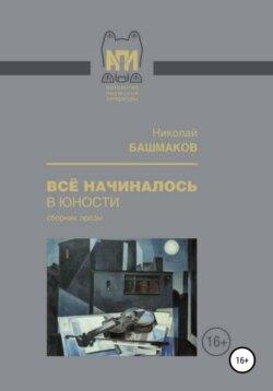 Николай Башмаков, Светлана Неведомская - Всё начиналось в юности