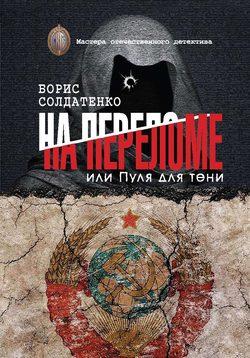 Борис Солдатенко - На переломе, или Пуля для тени