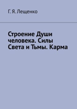 Г. Лещенко, М. Н. Бродский - Строение Души человека. Силы Света иТьмы. Карма