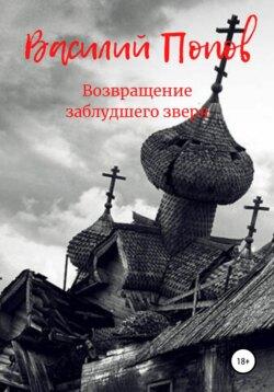 Василий Попов - Возвращение заблудшего зверя