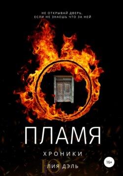 Лия Дэль - Хроники: пламя
