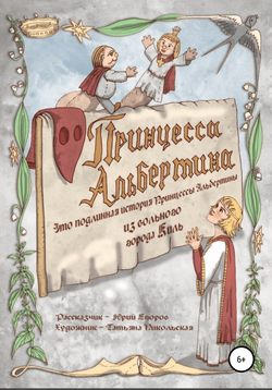 ЮРИЙ ЕГОРОВ - Принцесса Альбертина. Это подлинная история принцессы Альбертины из вольного города Киль