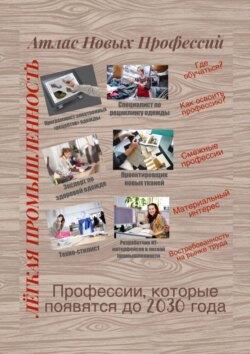 Татьяна Тонунц - Атлас новых профессий. Лёгкая промышленность