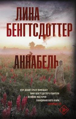 Лина Бенгтсдоттер - Аннабель
