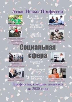 Татьяна Тонунц - Атлас Новых Профессий. Социальная сфера