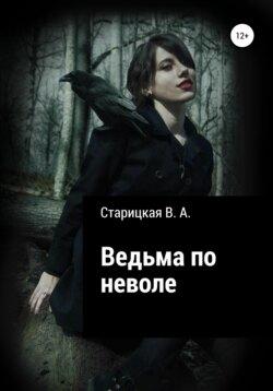 Вероника Старицкая, Юлия Рудь - Ведьма по неволе