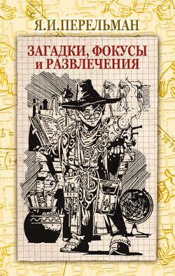 Яков Перельман - Загадки, фокусы и развлечения (сборник)