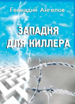 Геннадий Ангелов - Западня для киллера