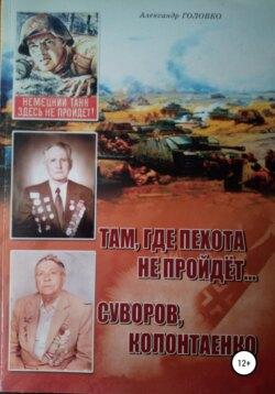 Александр Головко - Там, где пехота не пройдет Суворов. Колонтаенко