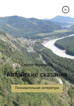 Сергей Черепанов - Алтайские сказания
