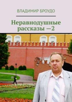 Владимир Броудо - Неравнодушные рассказы– 2