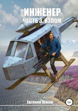 Евгений Южин - Инженер. Часть 3. Излом