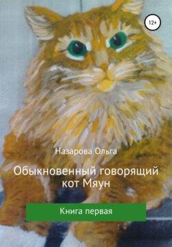 Ольга Назарова - Обыкновенный говорящий кот Мяун