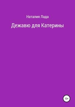 Наталия Лада - Дежавю для Катерины