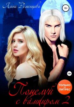 Лана Ременцова - Поцелуй с вампиром. Книга вторая