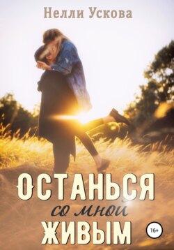 Нелли Ускова - Останься со мной живым