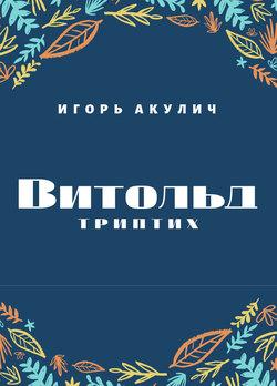 Игорь Акулич - Витольд. Триптих