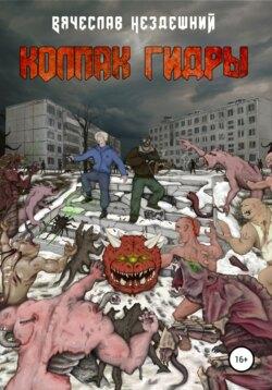 Вячеслав Нездешний - Колпак Гидры
