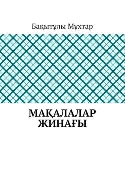 Мұхтар Бақытұлы - Мақалалар жинағы