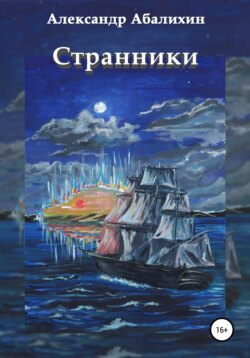 Александр Абалихин - Странники